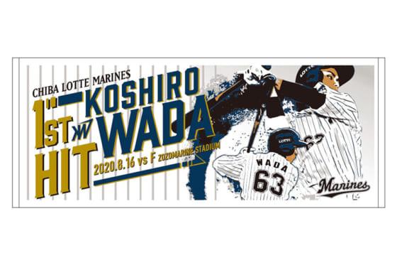 千葉ロッテ、和田康士朗のプロ初ヒット記念グッズ発売 タオル、Tシャツなど30日まで受注