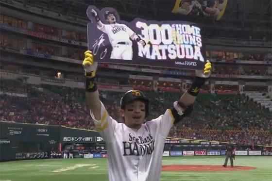 福岡ソフトバンク・松田宣浩が史上44人目の通算300本塁打達成。球団では松中信彦、小久保裕紀らに次ぎ5人目