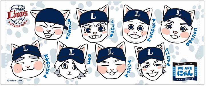 獅子戦士猫化計画フェイスタオル(C)SEIBU Lions