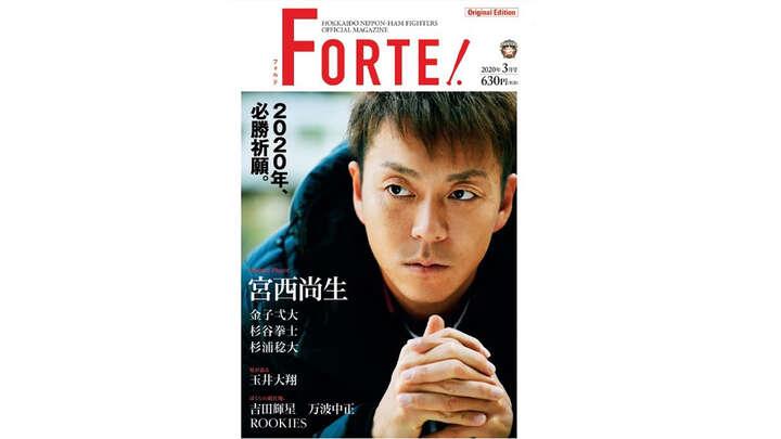 担当者が語る宮西尚生の撮影裏話。北海道日本ハムのオフィシャルマガジン『FORTE』3月号が2月15日発売