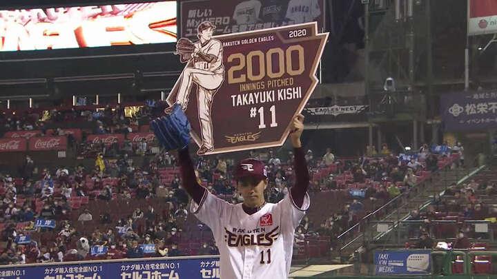 岸孝之が通算2000投球回を達成。ロメロの2打席連続本塁打などで楽天が連敗ストップ