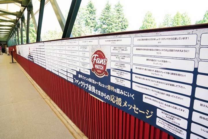 たくさんのメッセージが寄せられ選手ブリッジに掲出された(C)Rakuten Eagles