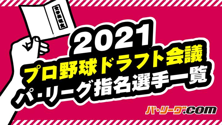 2021年パ・リーグ6球団ドラフト全指名一覧。4球団競合の隅田知一郎は埼玉西武が交渉権獲得