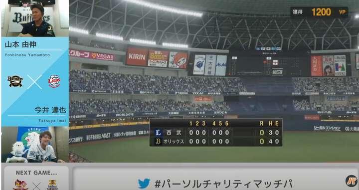 山本由伸と今井達也の98年対決はシーズンさながらの緊迫した投手戦に! 「#パーソルチャリティマッチパ」第4試合結果