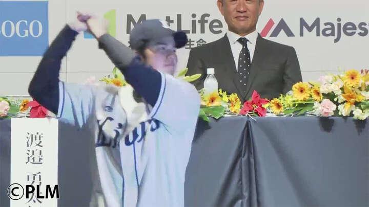 埼玉西武ドラ2・渡邉投手が大谷翔平のものまね⁉ 辻監督いじりで大盛り上がり