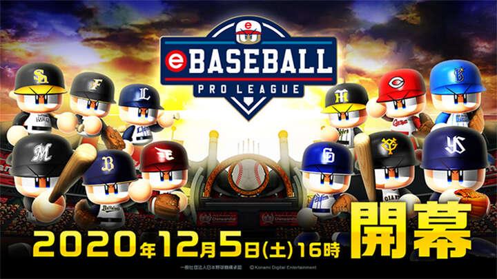 日 プロ 野球 開幕