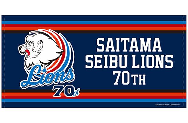 バスタオル 3,200円(C)Seibu Lions