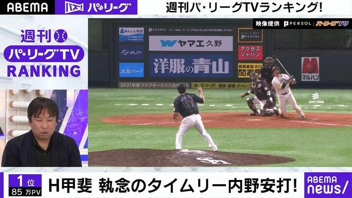 甲斐拓也が執念のヘッドスライディング! 「ABEMA バズ!パ・リーグ」でランキングをチェック!