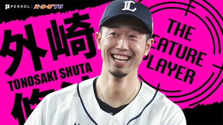 埼玉西武ライオンズ・外崎修汰選手(C)パーソル パ・リーグTV