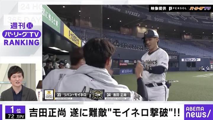 """吉田正尚 遂に難敵""""モイネロ撃破""""!!©AbemaTV, Inc."""