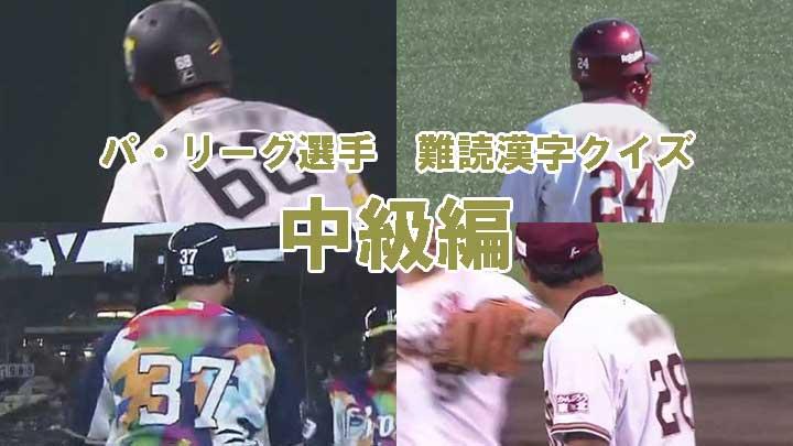 【中級編】あなたはしっかり読めますか? パ・リーグ選手たちの難読漢字クイズに挑戦しよう!
