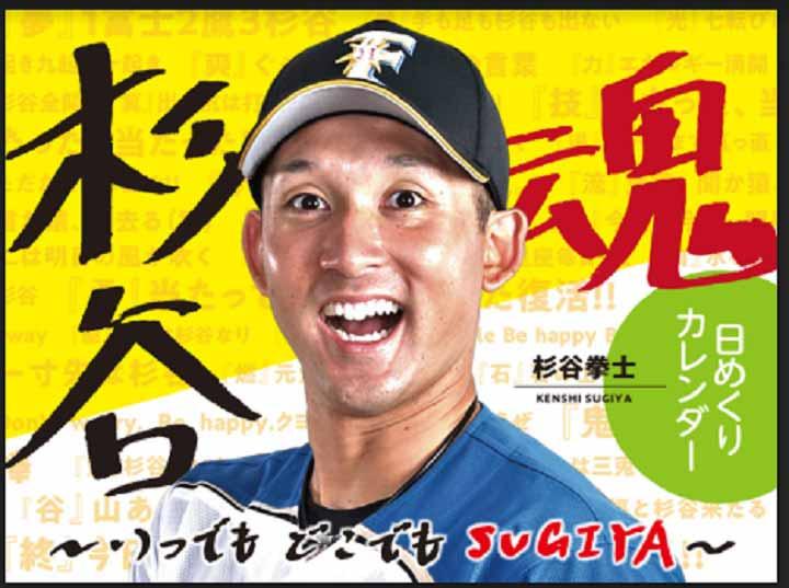 北海道日本ハム杉谷選手考案のグッズシリーズ「いつでもどこでもSUGIYA」始動!