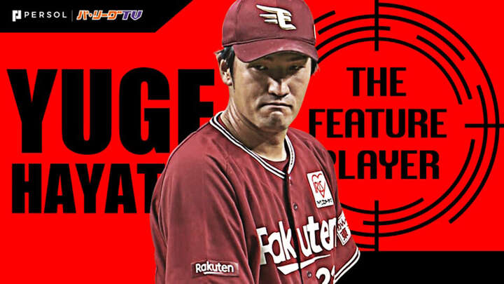 《THE FEATURE PLAYER》E弓削隼人 193センチの長身から繰り出す『カットボール』まとめ 2019/07/30(C)パーソル パ・リーグTV