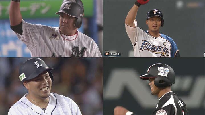 左上から井上晴哉選手、中田翔選手、山川穂高選手、今江年晶選手