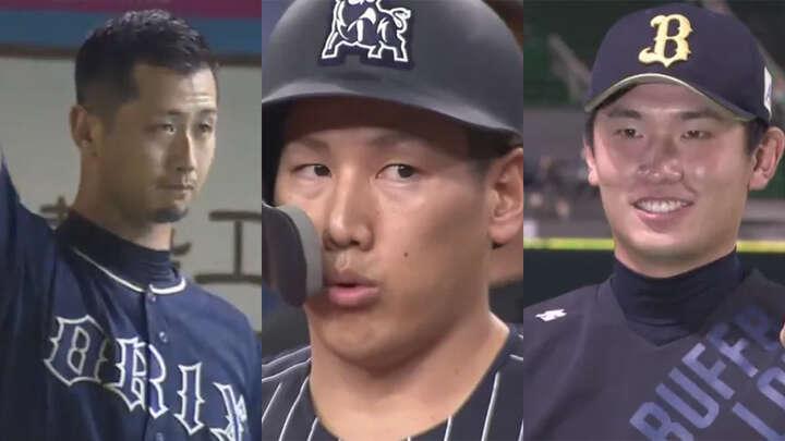 吉田さん必見! 正尚、凌、一将……オリックスが誇る「吉田三人衆」に熱いエールを!