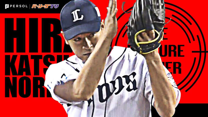 《THE FEATURE PLAYER》L平井克典 タフネス右腕に感謝の気持ちを伝えたい(C)パーソル パ・リーグTV