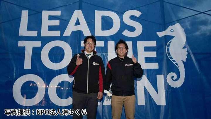 千葉ロッテの一員としてLTO活動に参加している、上野氏(左)と大石氏(右)※写真提供:NPO法人海さくら