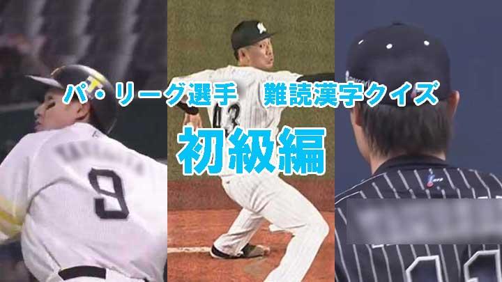 【初級編】あなたはしっかり読めますか? パ・リーグ選手たちの難読漢字クイズに挑戦しよう!