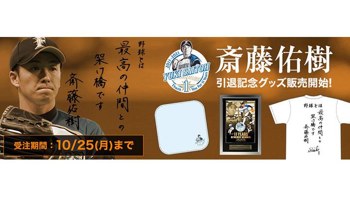 10月17日に引退セレモニー開催 北海道日本ハムファイターズ・斎藤佑樹投手の引退記念グッズを販売