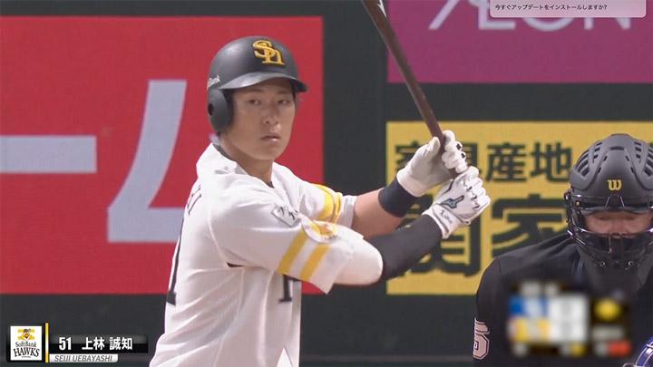上林誠知が3安打2打点1本塁打の活躍。 福岡ソフトバンクと東京ヤクルトは引き分けに
