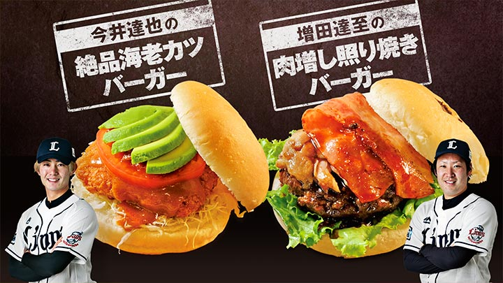新登場のハンバーガー2種(写真:球団提供)