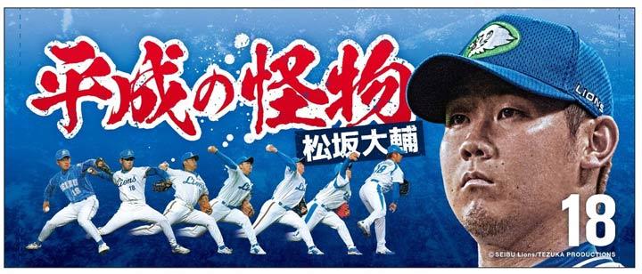 埼玉西武ライオンズ・松坂大輔投手の記念「フォトフェイスタオル」(C)SEIBU Lions