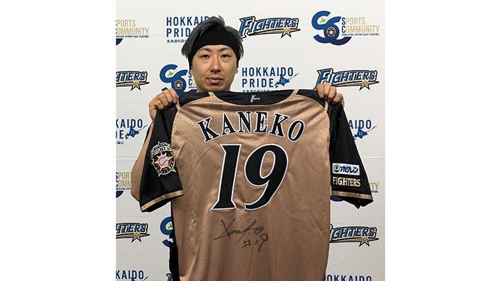 金子弌大の通算2,000投球回達成記念! 北海道日本ハムが「マイルストーン・オークション」を実施