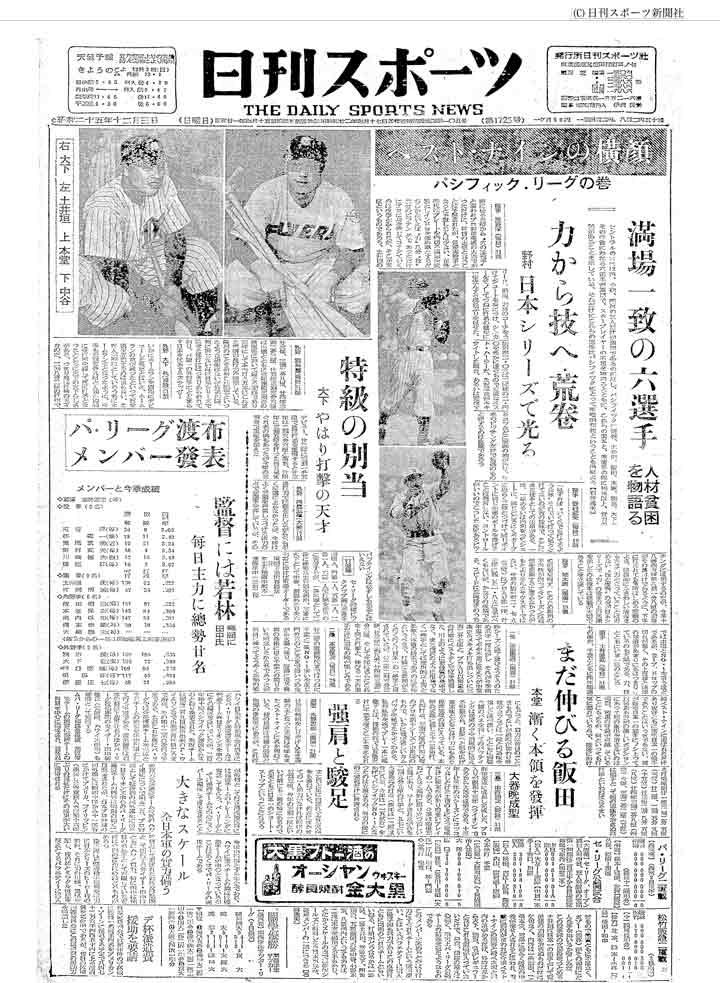 スポーツ 日刊 日刊スポーツ記者予想無料公開|極ウマ・プレミアム