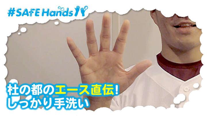 「#SAFEHandsパ」第2弾動画で選手登場! 一緒にしっかり30秒手洗いしよう!