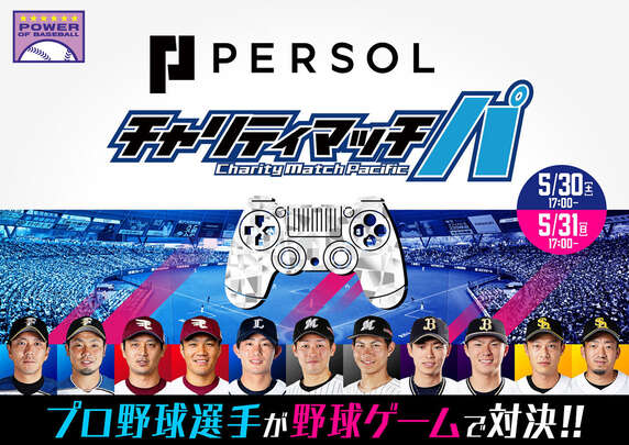 「プロ野球スピリッツ」を使用した6球団対抗オンラインゲーム大会「#パーソルチャリティマッチパ」の対戦カードが発表! 初日の見どころを紹介します