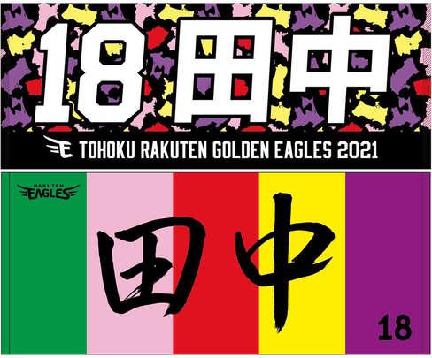 (上)2021シーズンMy HEROタオル (下)田中将大選手応援タオル[2013復刻版](C)Rakuten Eagles