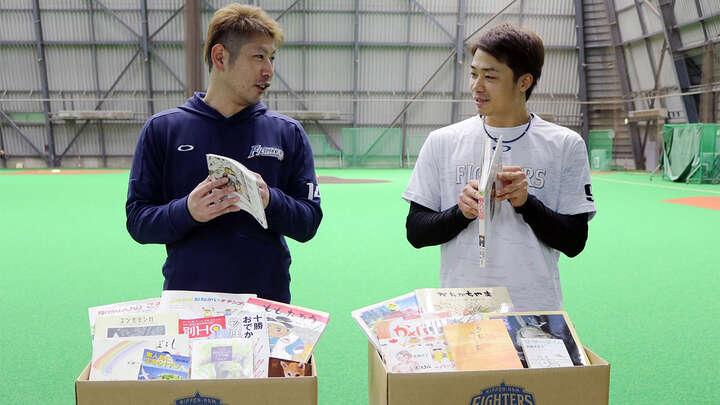 ファンによって持ち込まれた書籍555冊を寄贈。北海道日本ハムの読書促進全道キャンペーン