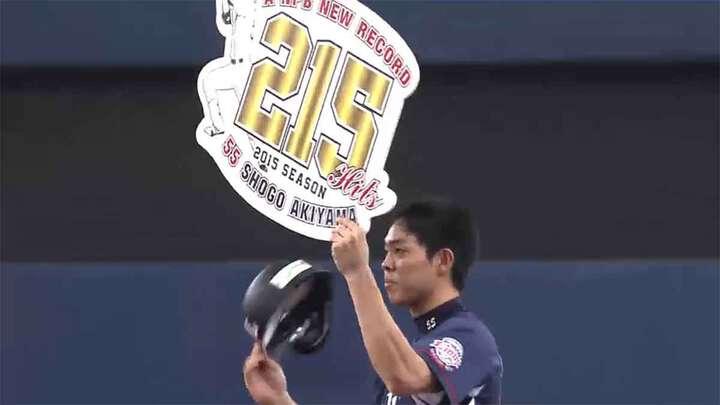 シーズン最終戦で日本記録を塗り替える年間215本目の安打を記録した秋山翔吾選手