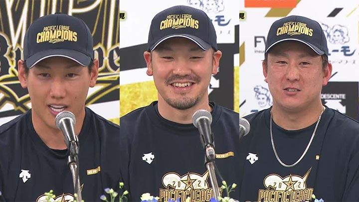 「チームが勝つということが僕にとって良いリハビリに」吉田正尚、T-岡田、杉本裕太郎共同記者会見全文