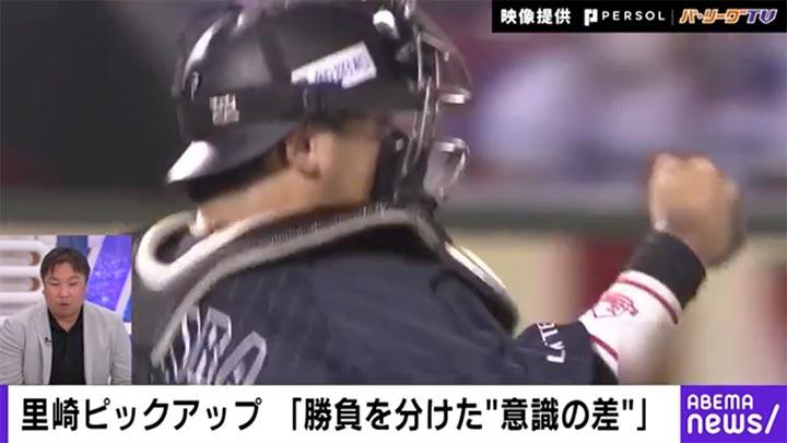 里崎ピックアップ 勝負を分けた意識の差©AbemaTV, Inc.
