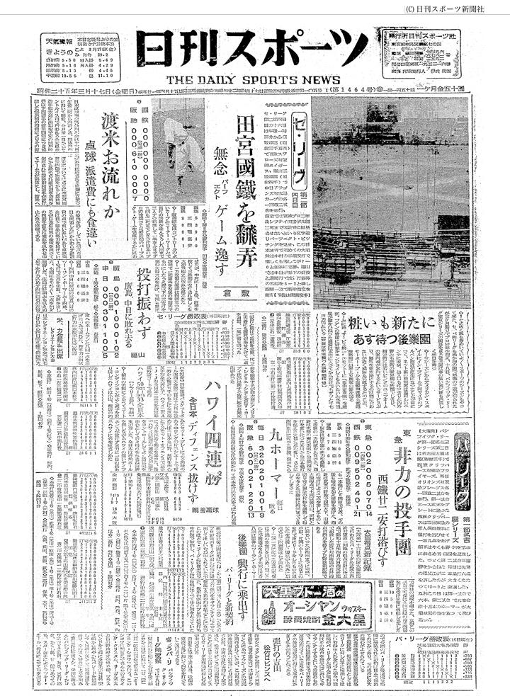 (C)日刊スポーツ