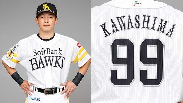 (写真左から)リニューアルされたユニフォームを着用する川島慶三選手と、より立体的なデザインになった背番号(C)SoftBank HAWKS