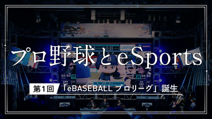 ⓒNippon Professional Baseball / ⓒKonami Digital Entertainment