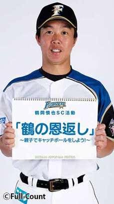 北海道日本ハム・鶴岡慎也選手がSC活動「鶴の恩返し」開始。チケット収益でグラブセットを寄贈
