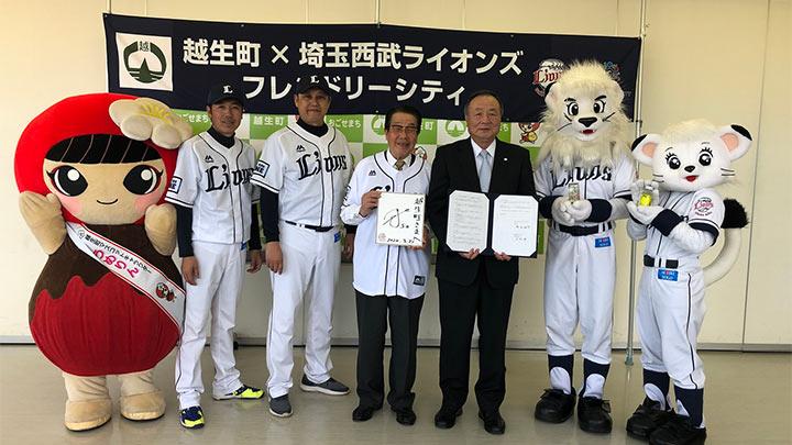 越生町の締結式 (C)SEIBU Lions