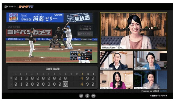 パーソル パ・リーグTV グループ観戦機能のイメージ(C)PLM