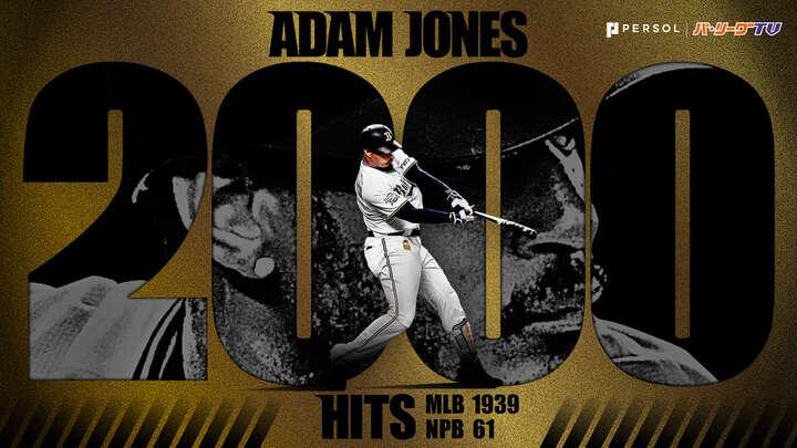 アダム・ジョーンズが日米通算2000安打達成! 竹安大知は今季初勝利をマーク