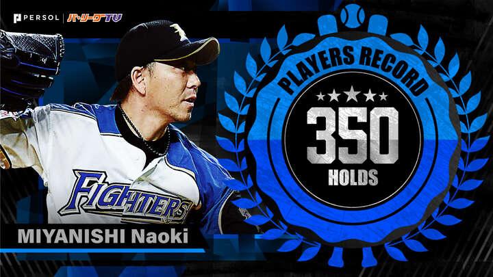 宮西尚生が通算350ホールド達成! 中田翔が2本塁打6打点と躍動した北海道日本ハムが勝利