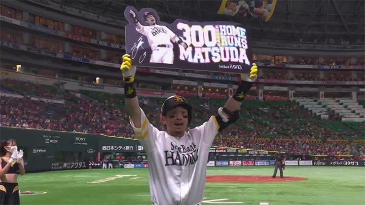 松田宣浩が本拠地で通算300号を達成! 川島慶三も3出塁でスタメン起用に応える