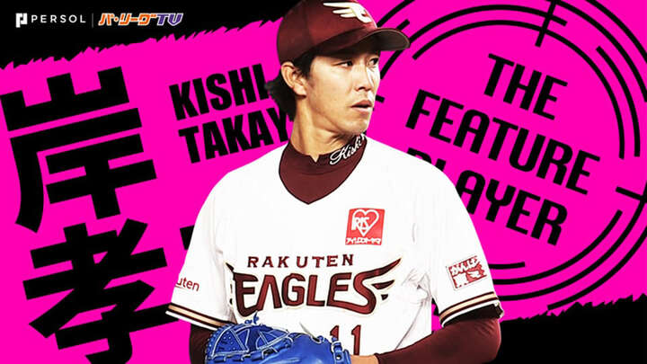 《THE FEATURE PLAYER》E岸孝之『圧巻の13K完封』直球&変化球の極上コンビネーション(C)パーソル パ・リーグTV