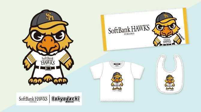 東京だちコラボグッズ(C)SoftBank HAWKS