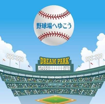 『DreamPark〜野球場へゆこう〜』CDジャケット
