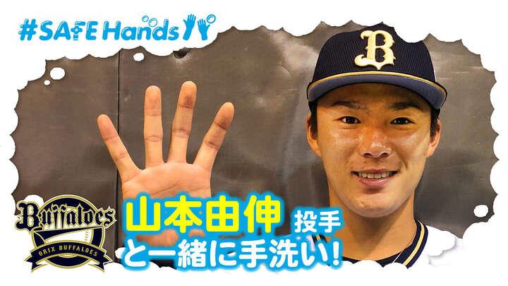 二木康太、山本由伸、内川聖一が登場!「#SAFEHandsパ」動画を観て徹底手洗いを!