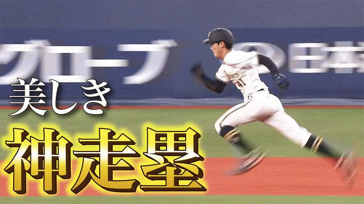 【神走塁】佐野皓大の美しいスライディングを見てほしい。(C)パーソル パ・リーグTV
