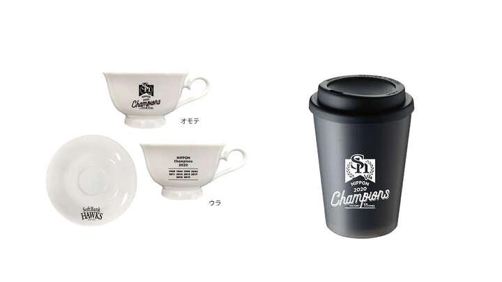 日本一記念ティーカップ&ソーサーとテイクアウトタンブラー(C)SoftBank HAWKS